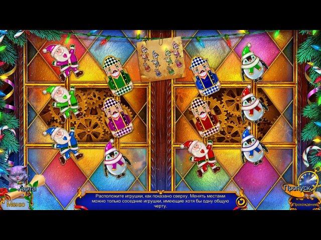 Рождественские истории. Приключения Алисы скриншот 4