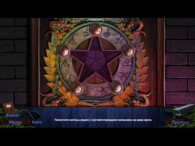 Охотник на демонов 5. Тайна музея скриншот 5