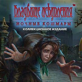 Кладбище искупления. Ночные кошмары. Коллекционное издание