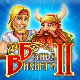 Братья Викинги 2