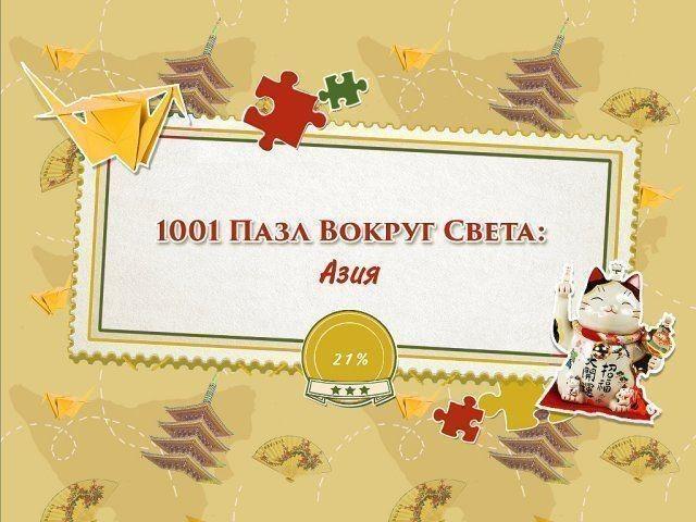 1001 пазл вокруг света. Азия