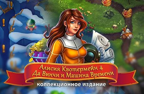 Алисия Квотермейн 4. Да Винчи и машина времени. Коллекционное издание