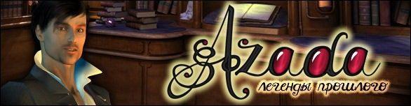 Скачать Азада 2. Легенды прошлого