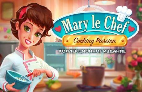 Mary le Chef: Cooking Passion. Коллекционное издание