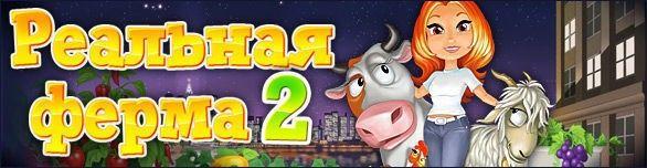 Скачать игру Реальная ферма 2