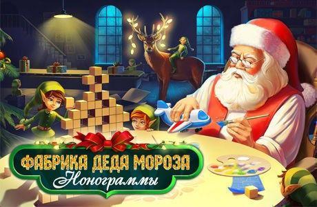 Нонограммы. Фабрика Деда Мороза