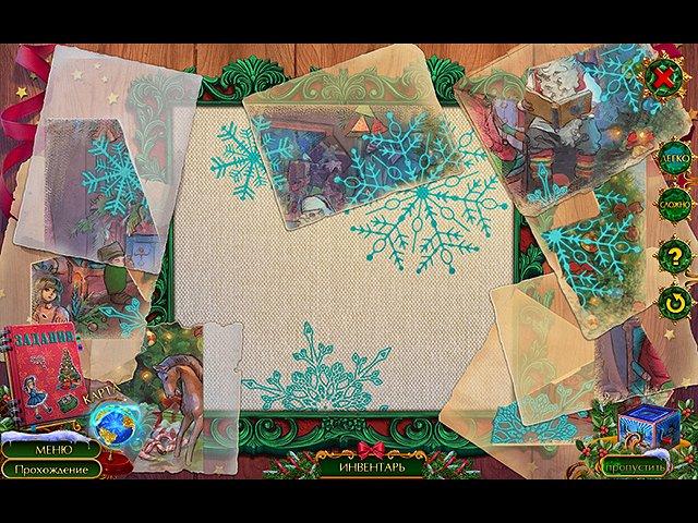 Дух Рождества. Путешествие перед Рождеством. Коллекционное издание