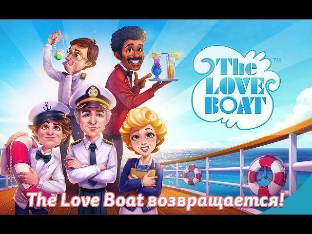 The Love Boat. Коллекционное издание